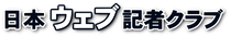 日本ウェブ記者クラブ