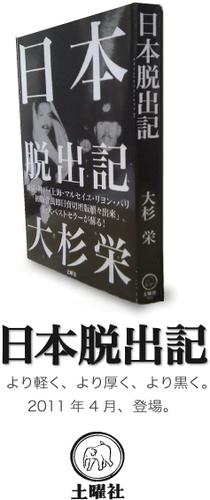 大杉栄著『日本脱出記』