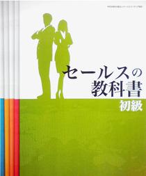 SCビジネスアカデミー セールススキル検定の教科書