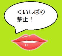 歯ぎしり防止リマインダー