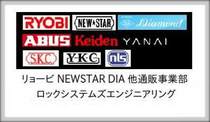 リョービ/ニュースター/DIA他 社製品 ショッピングサイト(短納期)