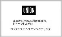 ユニオン 社製品(ドアハンドル) ショッピングサイト(短納期)