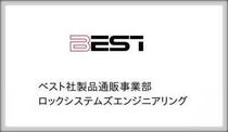ベスト 社製品 ショッピングサイト(短納期)