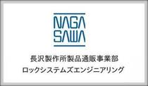 長沢製作所 社製品 ショッピングサイト(短納期)