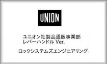 ユニオン 社製品(レバーハンドル) ショッピングサイト(短納期)