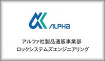 アルファ 社製品 ショッピングサイト(短納期)