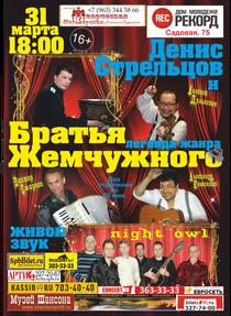 """Денис Стрельцов и """"Братья Жемчужные"""""""
