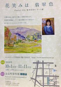 『パステルライフ 松本さゆりアート展』