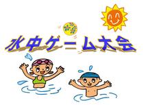 水中ゲーム大会