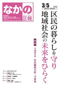 なかの区報 2014年3月5日号