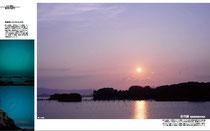 福島県松川浦(大沼英樹)・福島県小名浜(風景写真出版)