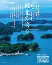 松島(pixta)