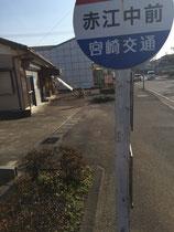 赤江中前バス停のすぐそばです。