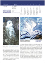 Art Calendar 2018 UNESCO Piräus & Islands