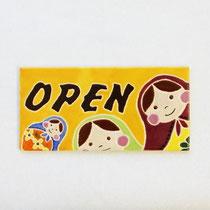 No.302  open マトリョーシカ (15×7.5cm)4,500円