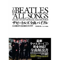 ザ・ビートルズ全曲バイブル 公式録音全213曲ガイド