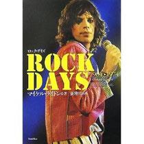 ロック・デイズ 1964-1974