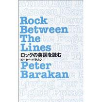 ロックの英詞を読む ピーター・バラカン