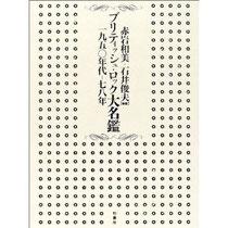 ブリティッシュ・ロック大名鑑 1950年代-78年