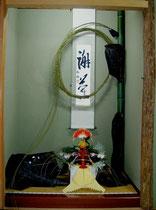珠玉蓬莱飾り