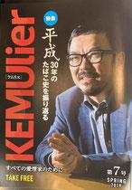 Kemulier2019年春号表紙