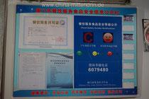 """Seit einem Jahr gibt es in China diese Tafeln, auch an den kleinen Imbiss-Buden. Geschätzt 99% aller Restaurants, die ich je besucht habe, haben das Zertifikat """"C"""" erhalten. Ein Freund sagte mal über diesen Imbiss: Sie sollten ein """"E"""" bekommen."""