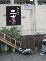 成田市看板 料亭 土竜様 壁面大型看板&照明、製作施工