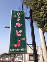 2013年 茨城県美浦村看板 スナックルビー様 インクジェット電飾袖看板 デザイン、製作、施工