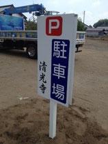 稲敷市看板 清光寺様 野立て看板 駐車場看板 2012年