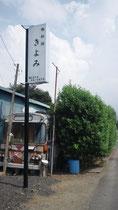 2011年 鴨料理 きよみ様 電飾袖看板、製作施工