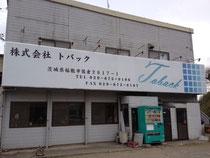 2013年 茨城県稲敷市看板 壁面インクジェット大型看板 (㈱)トバック様