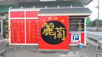 神栖市看板、中華食堂 麗蘭様 ウインドウマーキング製作施工