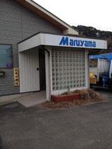 2014年 茨城県稲敷市看板制作 ㈱丸山運送 様 壁面シート看板 デザイン、制作、施工