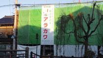 稲敷市、株式会社アラカワ様 工事用保護シート大型カッテイング製作施工