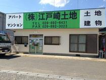 2013年 稲敷市看板 江戸崎土地様 Ysエンタープライズ様 大型インクジェット壁面看板 製作、施工