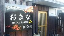 成田市看板、日本料理 おきな様 電飾看板インクジェット製作施工