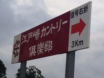 稲敷市看板 江戸崎カントリークラブ様 野立て案内看板リニューアル