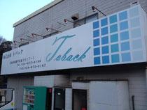 2013年 茨城県稲敷市看板 壁面インクジェット大型看板 (㈱)トバック様 デザイン、製作、施工