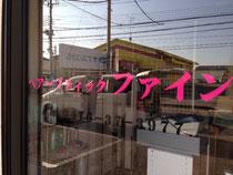 2013年 成田市看板 烏屋様 ファイン様 電飾看板、ガラスカッティング、デザイン、製作、施工