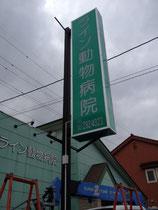 2013年 千葉県千葉市看板制作 ライン動物病院 様 電飾袖看板 デザイン、制作、施工