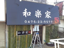 成田市看板 和楽屋様 テントマーキング、電飾看板製作