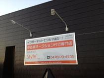富里市看板 スタイルプラス様 壁面看板取付施工  2012年