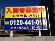 2013年 千葉県富里市看板制作 ㈱育栄 様 野立て看板 デザイン、制作、施工