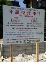 2013年 千葉県印旛郡看板 ㈱育栄様 分譲建売り野立て看板 デザイン、製作、施工