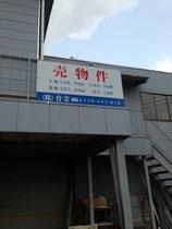 2013年 千葉県富里市看板 ㈱育栄様 売り物件アートパネル看板 デザイン、製作、施工
