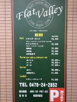 2013年 成田市看板 ヘアーフラットバリー様 壁面インクジェットメニュ看板