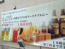 2013年 千葉市栄町看板 ダイニングバーibiza様 壁面インクジェット看板 デザイン、製作、施工
