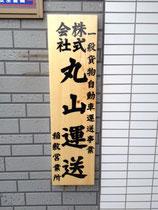 2014年 茨城県稲敷市看板制作 ㈱丸山運送 様 木製表札看板 デザイン、制作、施工