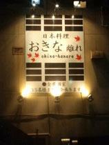 成田市看板 日本料理おきな様 大型外照式看板インクジェット出力