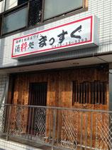 2013年 千葉県富里市看板 居酒屋まっすぐ様 ㈱千葉尖様 電飾LED看板 デザイン、製作(ボックス含)、施工